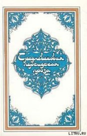 Книга Услада душ, или Бахтияр-наме - Автор Дакаики