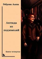 Легенда из подземелий - Реброва Алёна Дмитриевна
