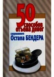 50 способов отъёма денег современного Остапа Бендера<br />(Справочное издание) - Смирнова Любовь