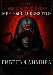 Гибель Фанмира (СИ) - Магазинников Иван Владимирович