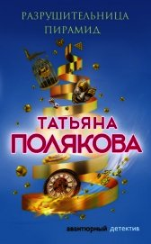 Разрушительница пирамид - Полякова Татьяна Васильевна