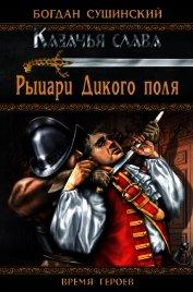 Рыцари Дикого поля - Сушинский Богдан Иванович