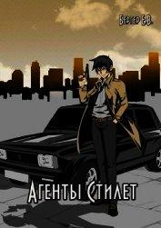 Агенты «Стилет». Том 1 (СИ) - Бергер Евгений