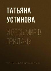 И весь мир в придачу - Устинова Татьяна