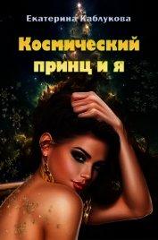 Космический принц и я (СИ) - Каблукова Екатерина
