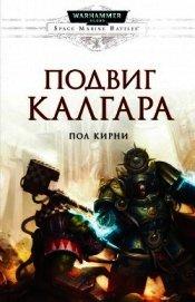 Подвиг Калгара - Керни Пол