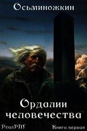 Ордалии человечества (СИ) - Осьминожкин Евгений