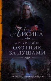Охотник за душами - Лисина Александра