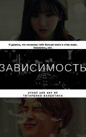 Зависимость (СИ) - Титаренко Валентина