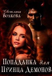 Попаданка для принца демонов (СИ) - Волкова Светлана