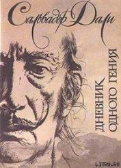 Книга Дневник одного гения - Автор Дали Сальвадор