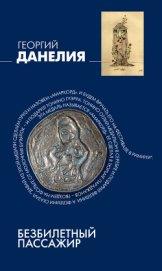Книга Безбилетный пассажир - Автор Данелия Георгий Николаевич