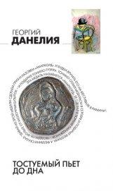 Книга Тостуемый пьет до дна - Автор Данелия Георгий Николаевич