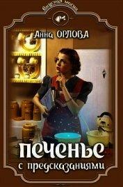 Печенье с предсказаниями (СИ) - Орлова Анна