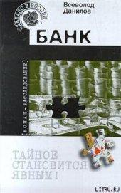 Банк - Данилов Всеволод Семен Данилюка