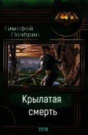 Крылатая смерть (СИ) - Печёрин Тимофей