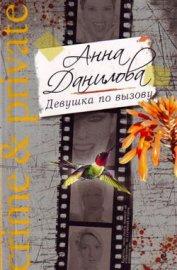Девушка по вызову - Данилова Анна