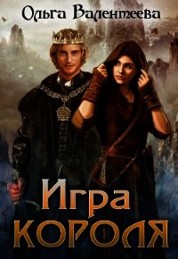 Игра короля (СИ) - Валентеева Ольга