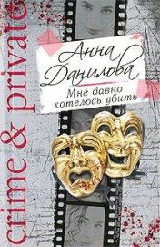 Мне давно хотелось убить - Данилова Анна