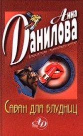 Саван для блудниц - Данилова Анна
