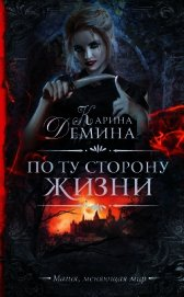 По ту сторону жизни - Демина Карина