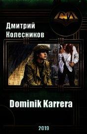 Dominik Karrera (СИ) - Колесников Дмитрий