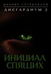 Инициал Спящего (СИ) - Сугралинов Данияр