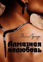 Алмазная нелюбовь (СИ) - Лартер Элли