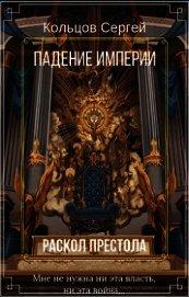 Раскол престола (СИ) - Кольцов Сергей
