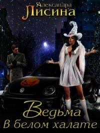 Ведьма в белом халате (СИ) - Лисина Александра