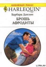 Брошь Афродиты - Данлоп Барбара
