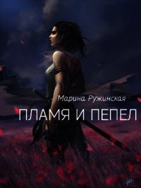 "Пламя и пепел (СИ) - Ружинская Марина ""Mockingbird0406"""