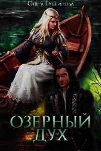 Озерный дух (СИ) - Гусейнова Ольга