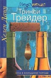 Трикси Трейдер - Данн Хелен