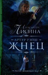 Артур Рэйш. Жнец - Лисина Александра