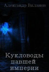 Кукловоды павшей империи (СИ) - Виланов Александр Сергеевич