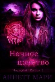 Ночное царство (ЛП) - Мари Аннетт