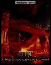 Подземное царство гномов (СИ) - Князев Павел