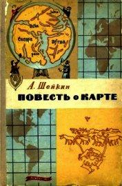 Повесть о карте - Шейкин Аскольд Львович