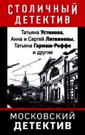 Московский детектив - Устинова Татьяна