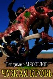 Чужая кровь (СИ) - Мясоедов Владимир Михайлович