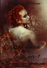 В поисках дракона (СИ) - Шавлюк Светлана