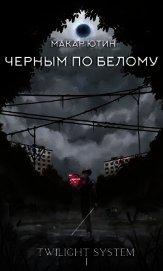 Черным по белому (СИ) - Ютин Макар