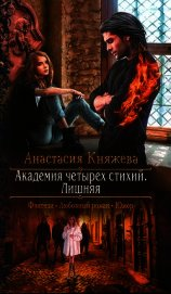 Лишняя - Княжева Анастасия