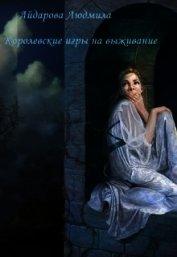 Королевские игры на выживание (СИ) - Айдарова Людмила
