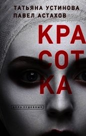 Красотка - Устинова Татьяна