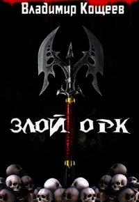 Злой Орк (СИ) - Кощеев Владимир