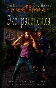 Экстрасенсиха - Шелонин Олег