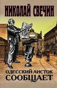 Одесский листок сообщает - Свечин Николай