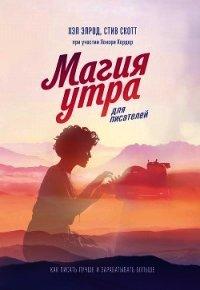Магия утра для писателей - Элрод Хэл